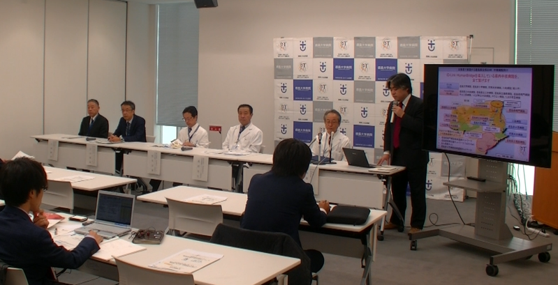 Press conference at Tokushima University Hospital